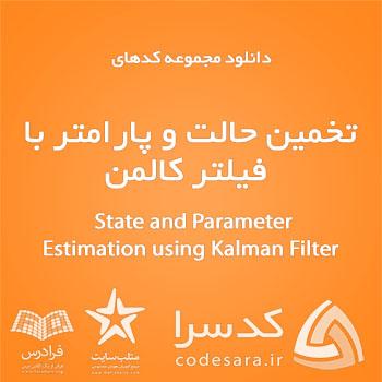 دانلود رایگان کدهای آماده متلب برای تخمین حالت و پارامتر با فیلتر کالمن