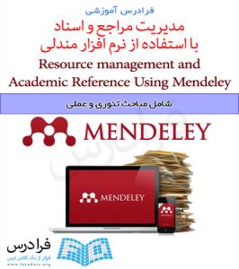 مدیریت منابع و مراجع علمی با استفاده از نرم افزار مندلی (Mendeley)