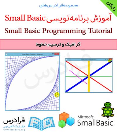 فرادرس آموزشی گرافیک و ترسیم خطوط در زبان برنامهنویسی Microsoft Small Basic