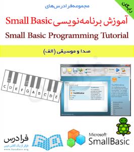 فرادرس آموزشی صدا و موسیقی در زبان برنامهنویسی Microsoft Small Basic