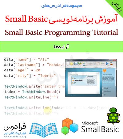 فرادرس آموزشی آرایه ها در زبان برنامهنویسی Microsoft Small Basic
