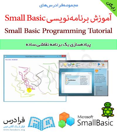 فرادرس آموزشی پیاده سازی یک برنامه نقاشی ساده با زبان برنامهنویسی Small Basic
