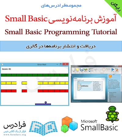 فرادرس آموزشی دریافت و انتشار برنامه ها در گالری با Small Basic