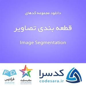 دانلود رایگان کدهای آماده متلب برای قطعه بندی تصاویر