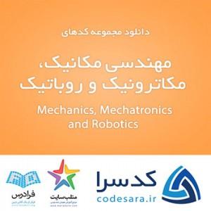 دانلود رایگان کدهای آماده متلب برای مهندسی مکانیک، مکاترونیک و روباتیک