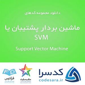 دانلود رایگان کدهای آماده متلب برای ماشین بردار پشتیبان یا SVM