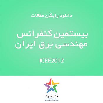 دانلود رایگان مقالات کنفرانس ICEE2012 (سری اول)