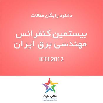 دانلود رایگان مقالات کنفرانس ICEE2012 (سری دوم)