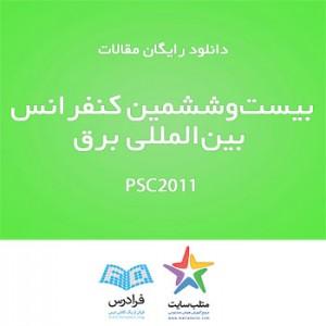 دانلود رایگان مقالات بیستوششمین کنفرانس بینالمللی برق (PSC2011) - سری دوم