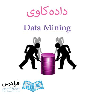 داده کاوی در مهندسی صنایع