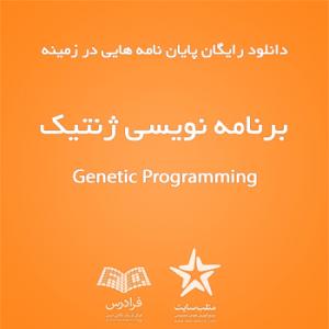 دانلود رایگان پایان نامه هایی در زمینه برنامه نویسی ژنتیک (سری اول)