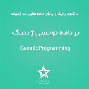دانلود رایگان پایان نامه هایی در زمینه برنامه نویسی ژنتیک (سری دوم)