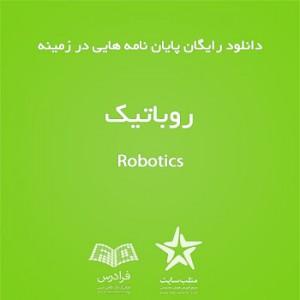 دانلود رایگان پایان نامه هایی در زمینه روباتیک