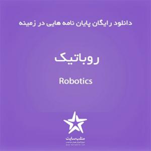 دانلود رایگان پایان نامه هایی در زمینه روباتیک (سری دوم)