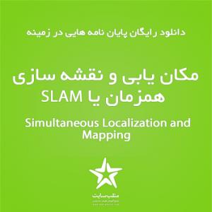 دانلود رایگان پایان نامه هایی در زمینه مکان یابی و نقشه سازی همزمان یا SLAM