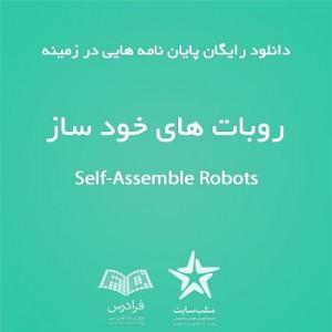 دانلود رایگان پایان نامه هایی در زمینه روبات های خود ساز