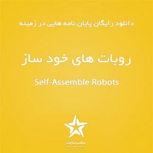 دانلود رایگان پایان نامه هایی در زمینه روبات های خود ساز(سری دوم)