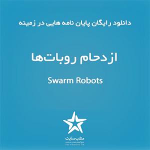 دانلود رایگان پایان نامه هایی در زمینه ازدحام روباتها(سری دوم)