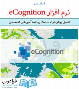 فرادرس آموزش نرمافزار eCognition