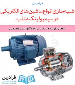 فرادرس شبیه سازی ماشین های الکتریکی در تولباکس های Simulink و SimPowerSystem در نرم افزار متلب