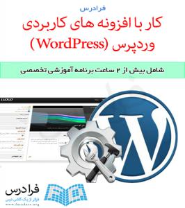 فرادرس کار با افزونه های کاربردی وردپرس (WordPress)