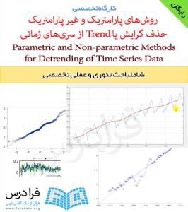 فرادرس روش های پارامتریک و غیر پارامتریک حذف گرایش یا Trend از سری های زمانی