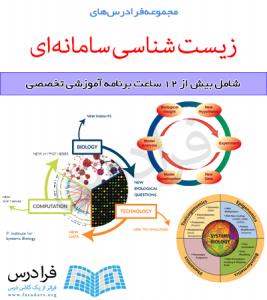 مجموعه آموزش های زیست شناسی سامانه ای
