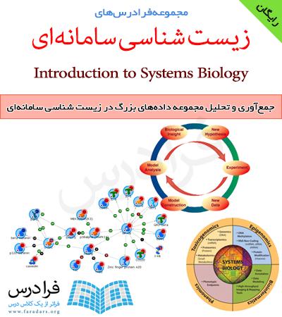 فرادرس جمع آوری و تحلیل مجموعه داده های بزرگ در زیست شناسی سامانه ای
