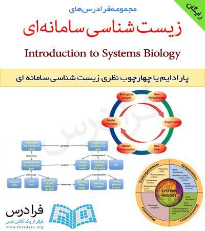 فرادرس پارادایم یا چهارچوب نظری زیست شناسی سامانه ای