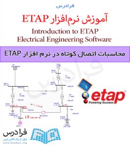 فرادرس محاسبات اتصال کوتاه در نرم افزار ETAP