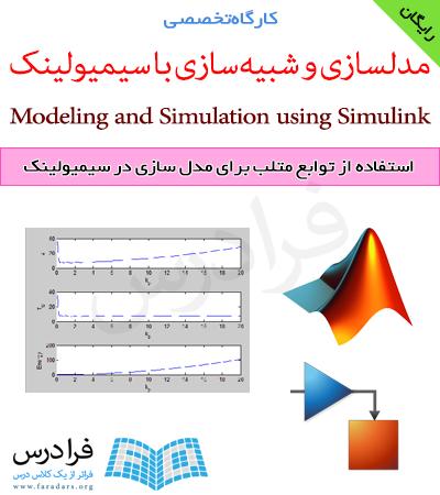 فرادرس استفاده از توابع متلب برای مدل سازی در سیمیولینک