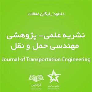 دانلود رایگان مقالات نشریه علمی- پژوهشی مهندسی حمل و نقل