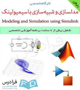 مجموعه فرادرس های ضبط شده کارگاه تخصصی مدل سازی و شبیه سازی با سیمیولینک