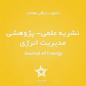 دانلود رایگان مقالات نشریه علمی- پژوهشی مدیریت انرژی