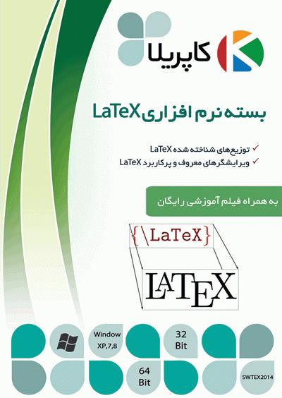 دانلود رایگان و تهیه توزیع های نرم افزاری LaTeX