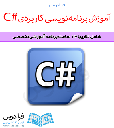 مجموعه فرادرس های آموزش برنامه نویسی کاربردی C# (سی شارپ)