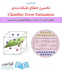 آموزش تخمین خطای طبقه بندی یا Classifier Error Estimation