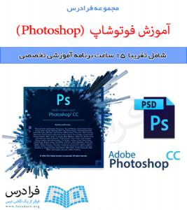 آموزش فوتوشاپ یا Photoshop