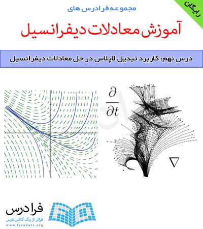 دانلود رایگان فرادرس آموزش کاربرد تبدیل لاپلاس در حل معادلات دیفرانسیل