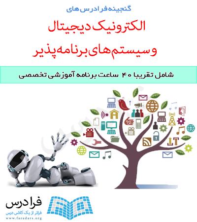 گنجینه فرادرس های آموزش الکترونیک دیجیتال و سیستم های برنامه پذیر