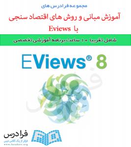 آموزش مبانی و روش های اقتصاد سنجی با Eviews