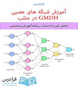 آموزش شبکه عصبی GMDH در متلب