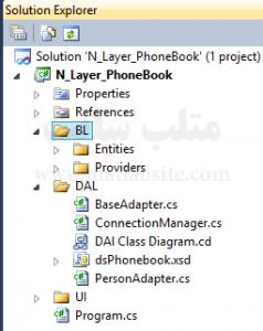 پنجره Solution Explorer