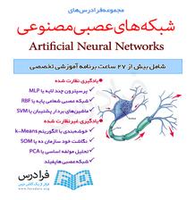 مجموعه آموزش های شبکه های عصبی مصنوعی در متلب