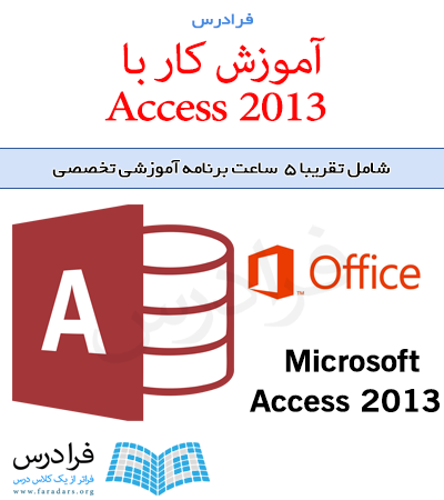 آموزش در دست انتشار کار با Access 2013