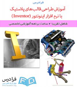دانلود فایل پاورپوینت مرتبط با فرادرس طراحی قالب های پلاستیک با نرم افزار اینونتور (Inventor)