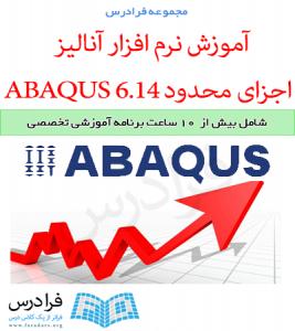 آموزش در حال برنامه ریزی نرم افزار آنالیز اجزای محدود ۶٫۱۴ ABAQUS