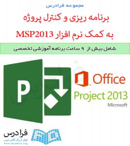 آموزش در حال برنامه ریزی برنامه ریزی و کنترل پروژه به کمک نرم افزار MSP 2013