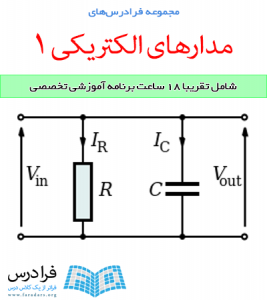آموزش در حال برنامه ریزی مدارهای الکتریکی ۱