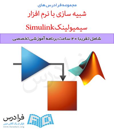آموزش جامع شبیه سازی با نرم افزار سیمیولینک Simulink